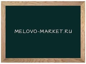 В рамке Мелово-Маркет Меловая доска RAL-6004