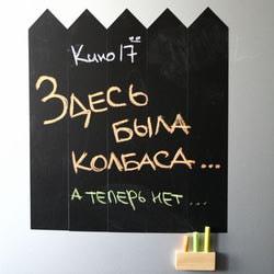 "Доска на холодильник ""ЗАБОР""-45\55"
